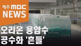 오리온 용암수  공수화 '흔들'