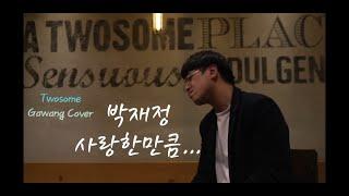#박재정#사랑한만큼#투썸플레이스[Cover]박재정(Pa…
