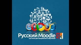 Обзор среды электронного обучения Русский Moodle 3kl. Часть 1. Введение