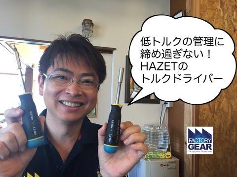 低トルクの管理にはHAZETのトルクドライバーがオススメ【ファクトリーギアの工具ブログ】