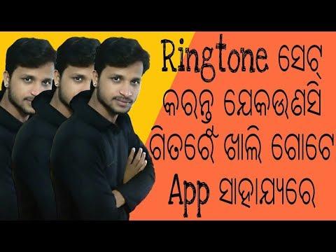 How To Make Ringtone Any Mp3 Songs | Je Kounosi Gito Ku Kemiti Nijo Mobile Re Ringtone Set Koribe