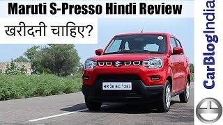 Maruti S-Presso Review in Hindi- खरीदनी चाहिए या नहीं? Most Detailed