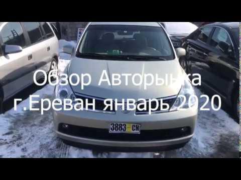 Свежие цены Армения январь 2020 Обзор цен Авторынка обзор цен Ереван январь 2020