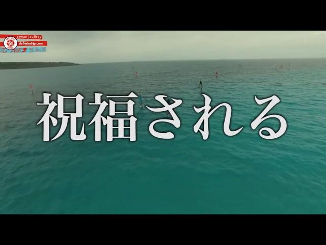 Defi wind Japan/デフィウインドジャパン 2019のプロモーション動画|イマジン動画制作編集室