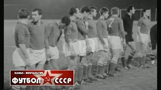 1963 Toulouse FC France USSR 2 3 Friendly football match