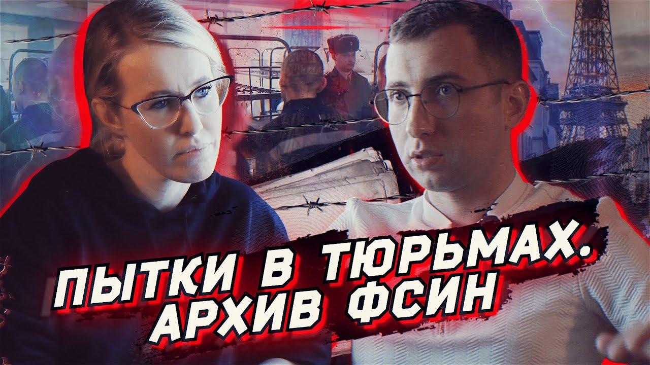 Бомба на 100 гигабайт Первое интервью с Сергеем Савельевым который выкрал пыточный архив ФСИН