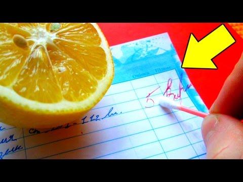 Как сделать невидимые чернила в домашних условиях рецепт