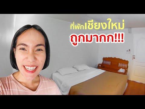 ที่พักเชียงใหม่ ราคาถูก มีแอร์ 390 บาท ใหม่รีวิว - Mai diary