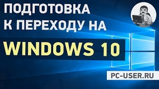 Подготовка к переходу на Windows 10. Как сделать флешку для установки Windows 10