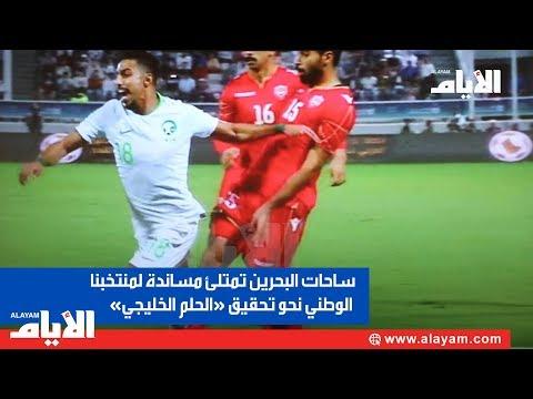 ساحات البحرين تمتلي? مساندة لمنتخبنا الوطني نحو تحقيق «الحلم الخليجي»  - نشر قبل 2 ساعة