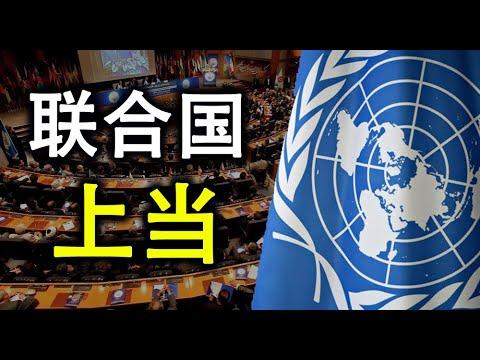 大数据放中国,联合国沦陷!两中共高官联手设局。美国扫荡孔子学院,中国网民反应出人意料