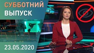 """Субботний выпуск: Лукашенко и секреты военпрома, политика на """"удалёнке"""", коронавирус, ночь в музеях"""