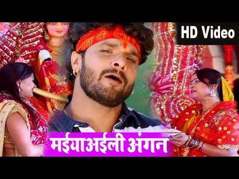 #Khesari_Lal_Yadav का सुपरहिट देवी गीत - मईया अईली अंगन - Bhojpuri Devi Geet 2018