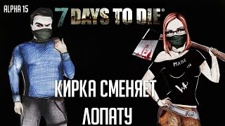 7 Days To Die (Alpha 15) 🌲 #34 - Кирка сменяет лопату
