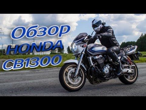honda cb1300 sc54 обзор