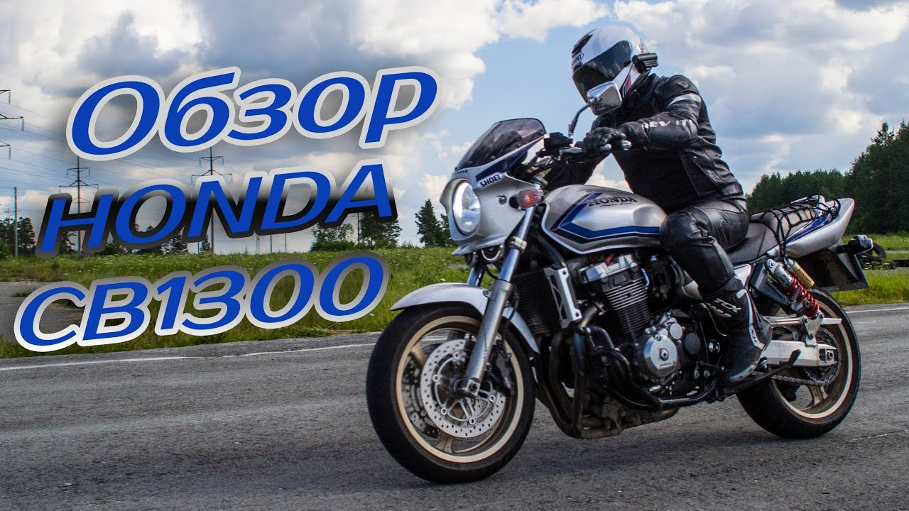 отзывы о honda cb 1300