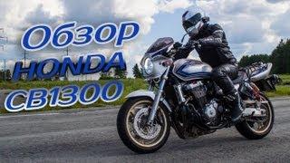 HONDA CB1300: ОБЗОР МОТОЦИКЛА(Обзор на этот большой и сильный мотоцикл. Ездить на нём одно удовольствие. Обзоры на другие мотоциклы тут..., 2013-07-18T21:20:07.000Z)