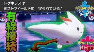 あくび無効の有線接続式トゲキッス【ポケモン剣盾】