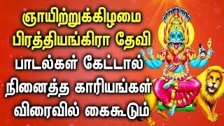 POWERFUL PRATYANGIRA DEVI TAMIL DEVOTIONAL SONGS | Best Lord Pratyangira Devi Tamil Bhakti Padalgal