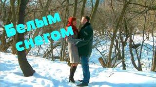 �������� ���� Белым снегом - Поёт Юлия Боголепова ������