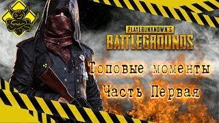 PlayerUnknown s Battlegrounds - Топовые Моменты Часть 1