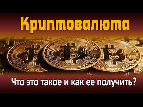 Криптовалюта Биткоин и как ее получить?