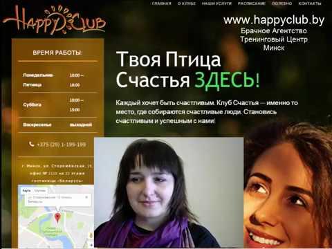 счастье сайт знакомств