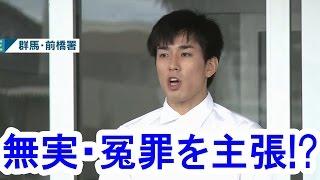 【激震】高畑裕太弁護士が事件の無実・冤罪を主張した文章を配布!?/La...