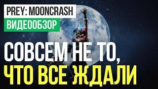 Обзор игры Prey: Mooncrash