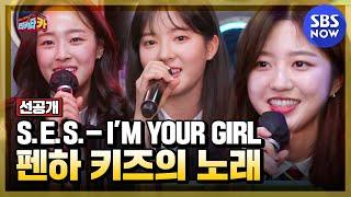 [티키타CAR] 선공개 '유진 엄마 보고있나요? 펜트하우스 키즈들의 S.E.S. - I'M YOUR GIRL' / 'Tiki taCAR' Preview Clip | SBS NOW
