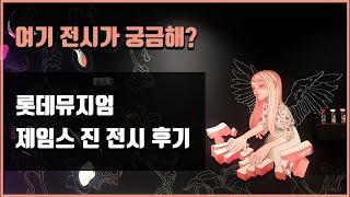 젤리미의 문화생활 ㅣ DC코믹스 아티스트인 제임스진 전…