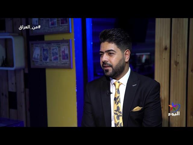 من العراق: لقاء مع محمد الربيعي - محلل سياسي - العراق الأقتراض الداخلي والخارجي والديون طويلة الأمد