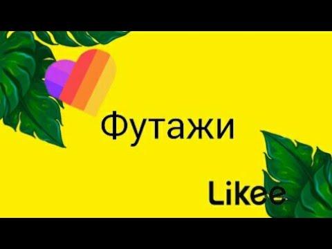 💌Футажи|На зелёном фоне|Likee,Tik Tok.(чит опис.)🎶