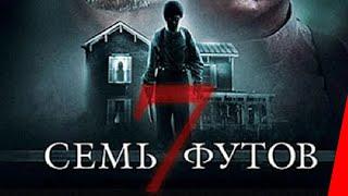 СЕМЬ ФУТОВ (2012) триллер с Вэлом Килмером
