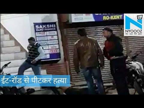 Dalit Student Murder in Allahabad: दलित छात्र की हत्या का Police ने किया खुलासा | NYOOOZ UP