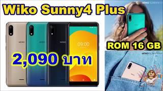 Review : รีวิว Wiko Sunny 4 Plus ROM 16 GB ในราคาสบายกระเป๋า !!