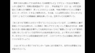 笹崎里菜アナの評価がうなぎ登り「あの精神力並みじゃない」 NEWS ポス...