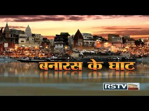 Asmita - Ghats of Varanasi | बनारस के घाट