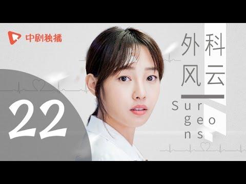 外科风云 22 | Surgeons 22(靳东、白百何、李佳航 领衔主演)【未删减版】