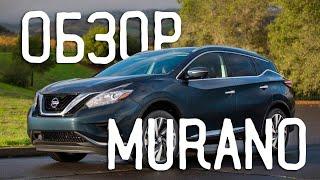 Самурай или Сумоист? Nissan Murano 2018. Обзор авто. Тест драйв V6 3.5 литра. #дядятайм