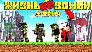 ЖИЗНЬ НЕ ЗОМБИ СЕЗОН 2 #3! ЛИНУ ПОКУСАЛИ! ОНА ТЕПЕРЬ ЗОМБИ | Minecraft