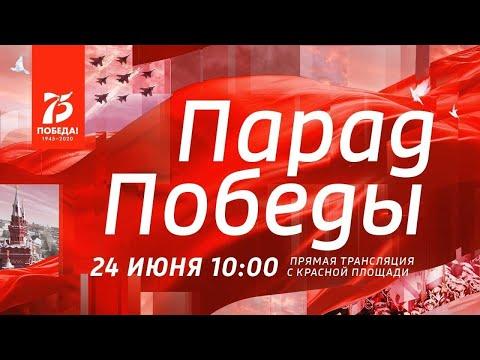 Парад Победы на Красной площади. Москва. 24 июня 2020. Полное видео