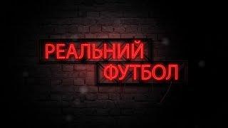 РЕАЛЬНИЙ ФУТБОЛ. Випуск 6