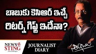 బాబుకు కెసిఆర్ ఇచ్చే రిటర్న్ గిఫ్ట్ ఇదేనా? || Journalist Diary || Satish Babu