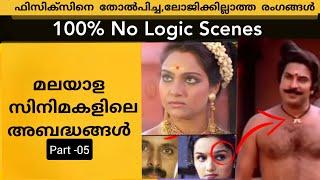 Threw Logic / Mistake  Scenes in Malayalam Movies Ep-05
