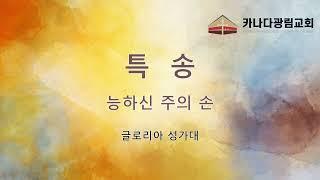 [카나다광림교회] 2021년 8월 8일 성가대 특송