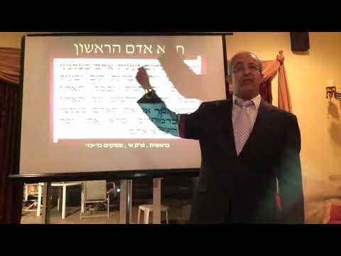 הרב ינון קלזאן - חטא אדם הראשון לעומק הרצאה ברמה גבוהה חובה לצפות!