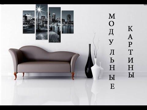 Модульные Картины Города Преобразят Дизайн Прихожей и Дизайн Спальни