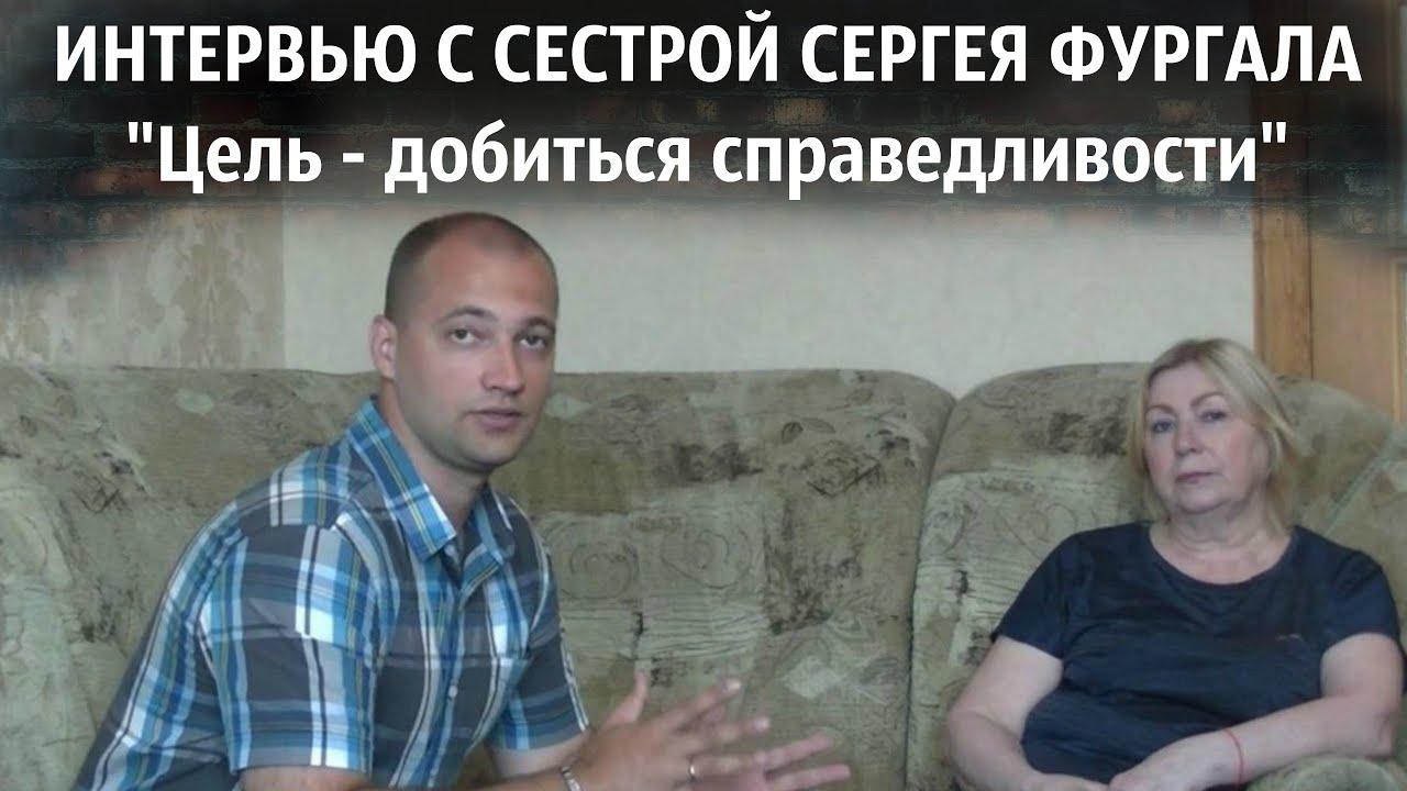 ИНТЕРВЬЮ С СЕСТРОЙ СЕРГЕЯ ФУРГАЛА /