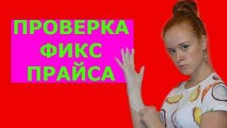 ТЕСТИРУЕМ ПОКУПКИ ИЗ ФИКС ПРАЙСА/СЕНТЯБРЬ 2017